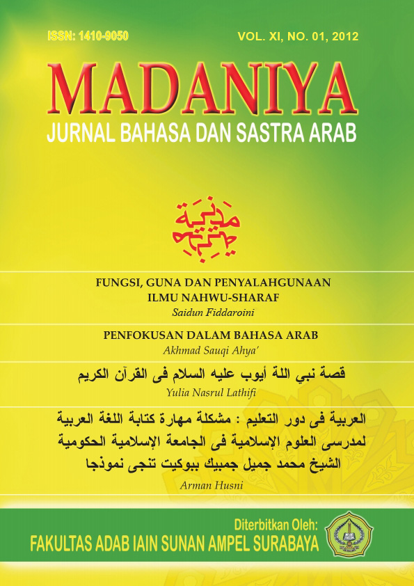 View Vol. 11 No. 1 (2012): Madaniyah